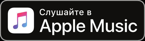 Слушайте в Apple Music